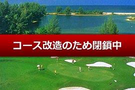 タイムアンビーチゴルフ & マリーナ